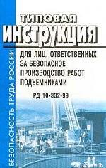 Типовая инструкция для лиц, ответственных за безопасное производство работ подъемниками. РД 10-332-99