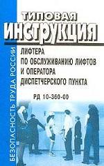 Типовая инструкция лифтера по обслуживанию лифтов и оператора диспетчерского пункта. РД 10-360-00