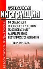Типовая инструкция по организации безопасного проведения газоопасных работ на предприятиях нефтепродуктообеспечения. ТОИ Р-112-17-95