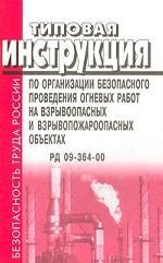 Типовая инструкция по организации безопасного проведения огневых работ на взрывоопасных и взрывопожа
