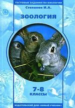 Типовые задания по биологии. Зоология, 7-8 класс