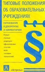 Типовые положения об образовательных учреждениях. 2-е издание