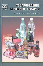 Товароведение вкусовых товаров: учебное пособие