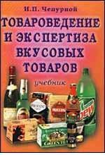 Товароведение и экспертиза вкусовых товаров: учебник