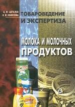 Товароведение и экспертиза молока и молочных продуктов