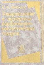 Товароведение и экспертиза парфюмерно-косметических товаров: учебник