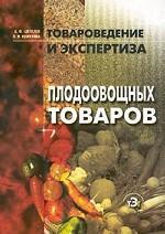 Товароведение и экспертиза плодоовощных товаров