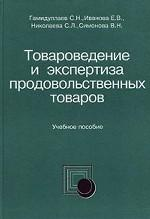 Товароведение и экспертиза продовольственных товаров: учебное пособие