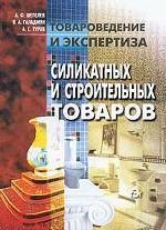 Товароведение и экспертиза силикатных и строительных товаров