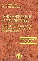 Товароведение и экспертиза химических товаров и горюче-смазочных материалов: учебное пособие