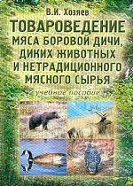 Товароведение мяса боровой дичи, диких животных и нетрадиционного мясного сырья