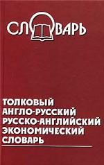Толковый англо-русский, русско-английский экономический словарь
