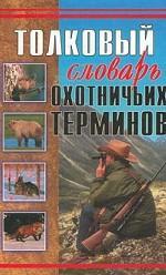 Толковый словарь охотничьих терминов
