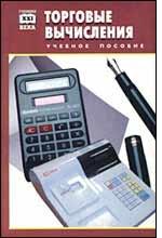 Торговые вычисления: учебное пособие