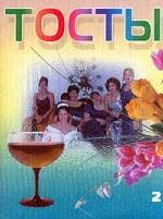 Тосты-2