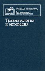 Травматология и ортопедия: учебник, 4-е издание