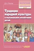 Традиции народной культуры в музыкальном воспитании детей: Русские народные инструменты