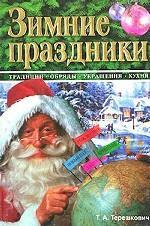 Зимние праздники. Традиции, обряды, украшения, кухня