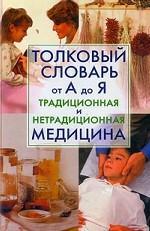 Толковый словарь от А до Я. Традиционная и нетрадиционная медицина