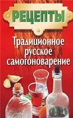 Традиционное русское самогоноварение