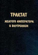 Трактат Желтого Императора о внутреннем