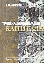 Транснационализация капитала