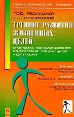 Тренинг развития жизненных целей: программа психологического содействия успешной адаптации