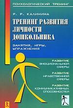 Тренинг развития личности дошкольника: занятия, игры, упражнения, 2-е издание