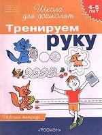 Тренируем руку: рабочая тетрадь для детей дошкольного возраста
