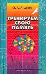 Тренируем свою память (+ 3 приложения)