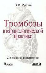Тромбозы в кардиологической практике