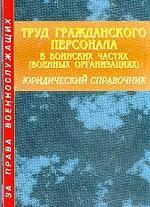 Труд гражданского персонала в воинских частях (военных организациях)