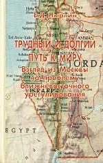 Трудный и долгий путь к миру: взгляд из Москвы на проблему ближневосточного урегулирования
