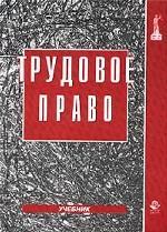 Трудовое право: учебник