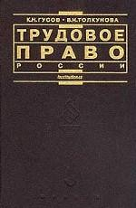 Гусов, толкунова трудовое право учебник