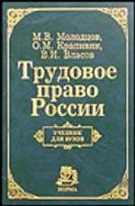 Трудовое право России: учебник