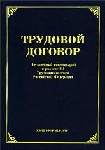 Трудовой договор: постатейный комментарий к разделу 3 Трудового кодекса РФ