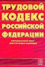 Трудовой кодекс РФ: официальный текст, действующая редакция