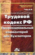 Трудовой кодекс РФ: профессиональный комментарий для бухгалтеров