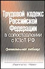 Трудовой кодекс РФ в сопоставлении с КЗоТ РФ: сравнительная таблица