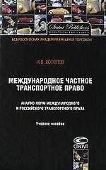 Международное частное транспортное право. Анализ норм международного и российского транспортного права