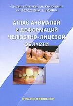 Атлас аномалий и деформаций челюстно-лицевой области