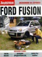Ford Fusion. Экономим на сервисе