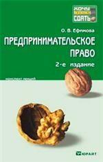 Предпринимательское право: конспект лекций, 2-е издание