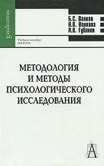 Методология и методы психологического исследования / 6-е изд