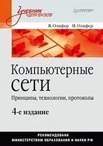 Компьютерные сети. Принципы, технологии, протоколы: Учебник для вузов. 4-е изд.-