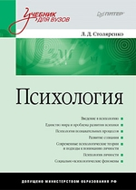 Психология: Учебник для вузов---