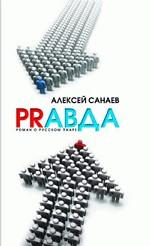 PRaвда. Роман о русском пиаре