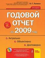 Годовой отчет за 2009 год. Актуально. Объективно. Достоверно (+ CD)