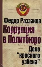 """Коррупция в Политбюро. Дело """"красного узбека"""""""